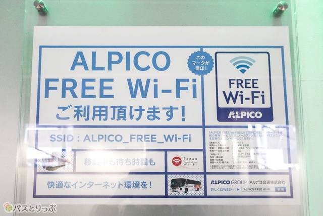 アルピコ フリーWi-Fi