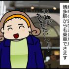 西鉄バスセンターからの乗車を選びましたが、博多駅からも乗車できます。 天神であそびたいしー