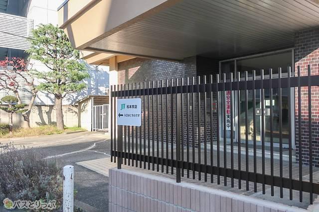 JT松本支店
