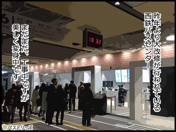 昨年より大改修が行われている西鉄バスセンター。 まだまだ、工事中ですが美しく変身中です。
