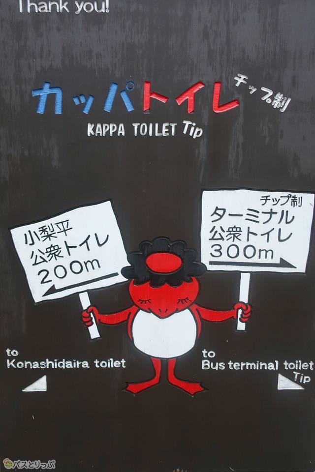 そばにある、トイレにカッパマーク