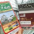 「北鉄バス一日フリー乗車券」なら兼六園シャトルも金沢周遊バスもまとめて乗車可能!