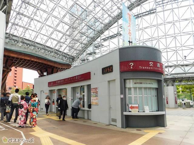 乗り場の斜め前は「北鉄グループ案内所」。一日フリー乗車券はこちらで購入を