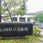 石川県立美術館もこちらのバス停から。加賀藩の美しい芸術品の数々を見ることができますよ