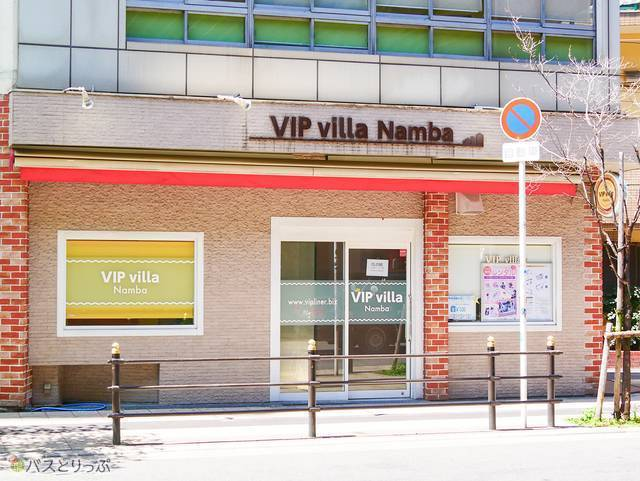 VIPヴィラなんば 外観