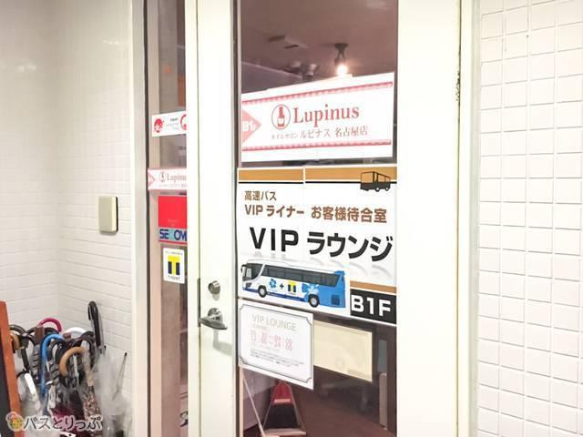 名古屋VIPラウンジ.JPG