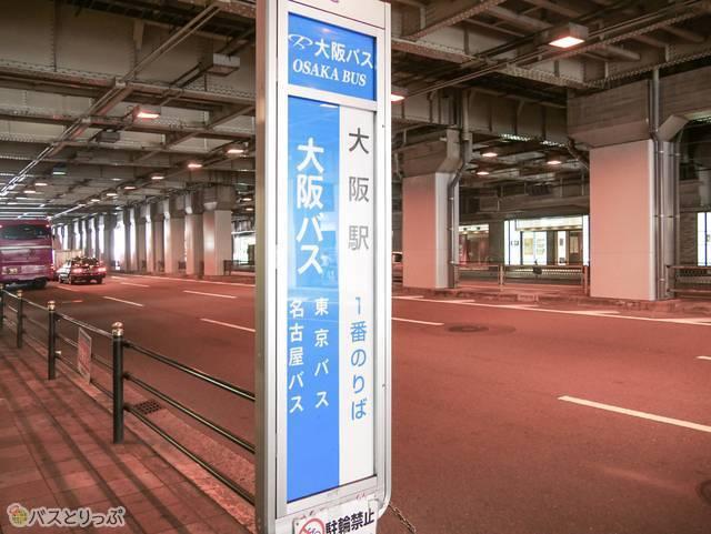 大阪バス 大阪駅1番のりば
