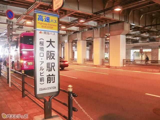 大阪駅前(桜橋口・アルビ前)高速バス乗り場