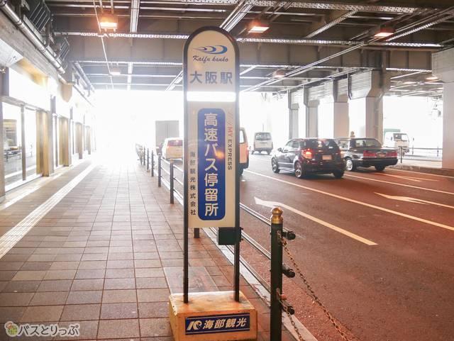 高速バス停留所