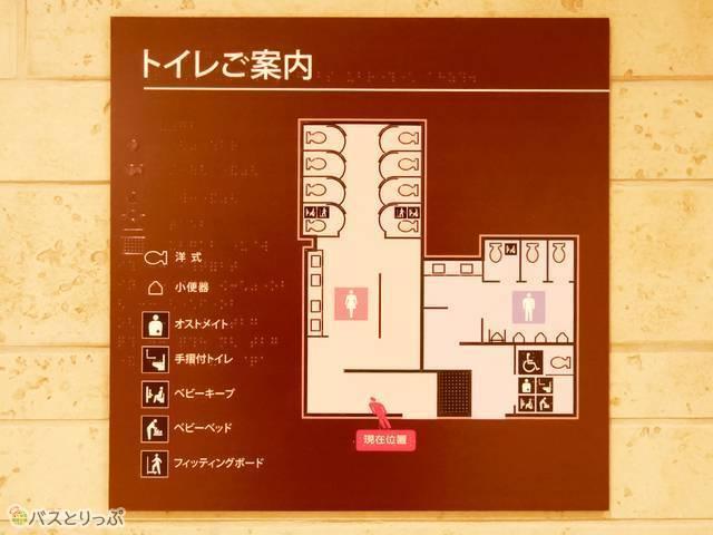 エキマルシェパウダールーム トイレ案内図