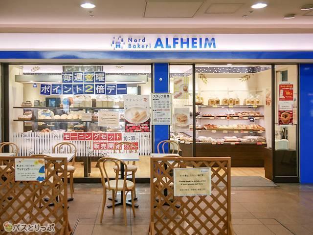 ALFHEIMアルヘイム OCATモール店