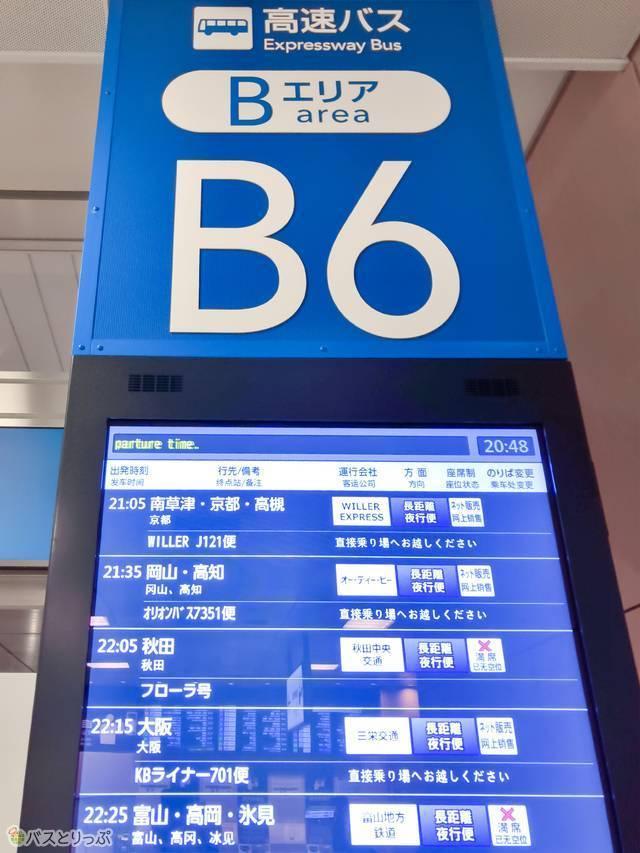 各乗り場ごとに、発車予定の詳細が表示されている