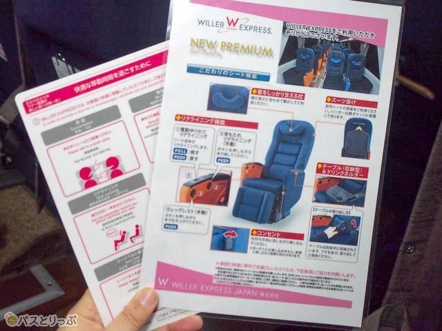 2枚の説明書。夜行バスでの注意事項と、座席の操作方法が書かれている