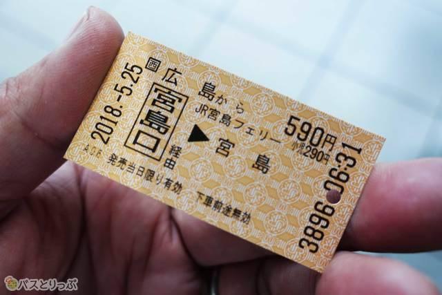 広島から宮島までは590円