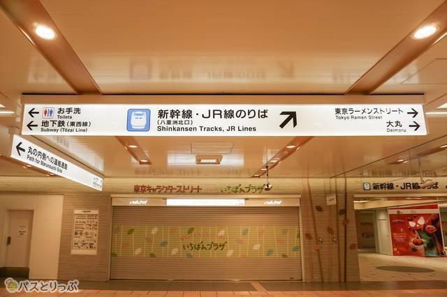 「いちばんプラザ」に突き当たったら右折! 東京ラーメンストリートを直進!