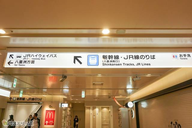 写真左奥の「新幹線・JR線のりば」「マクドナルド」を目指して階段を上がります