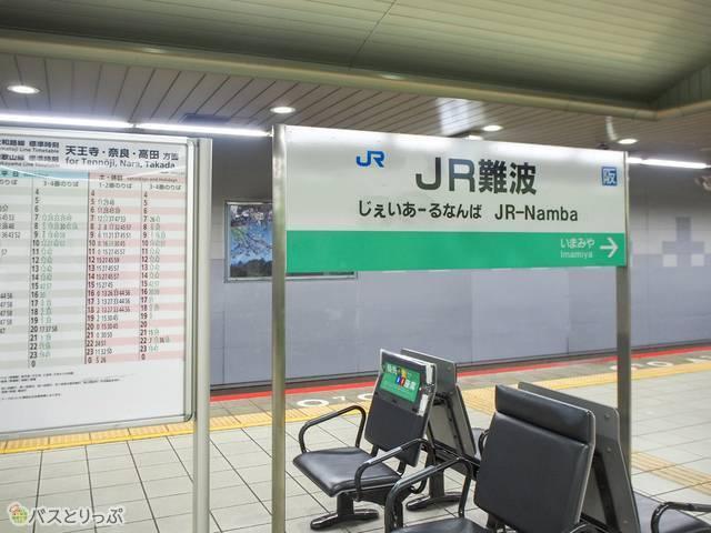 JR難波駅の構内