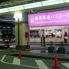 阪急電鉄梅田駅の1階の大型バスターミナル(大阪駅周辺バスターミナルガイド)