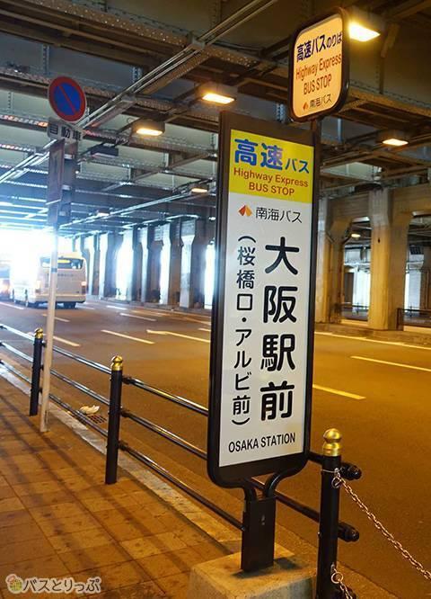 南海バスのバス停(大阪駅周辺バスターミナルガイド)