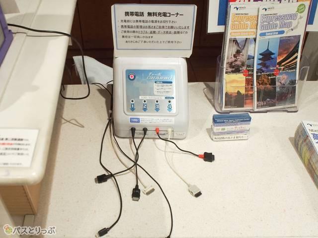 携帯電話の無料充電器もありました
