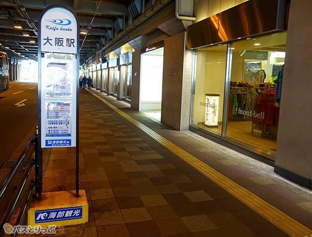 海部観光のバス停。写真の右側はモンベル(大阪駅周辺バスターミナルガイド)