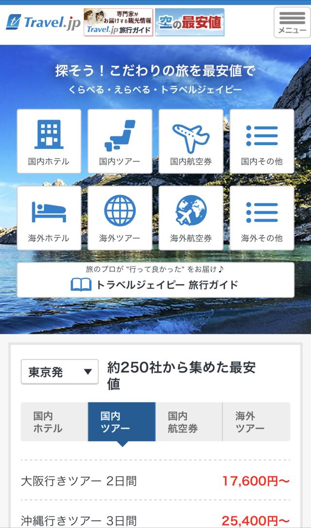 トラベル.jp  トップ画面