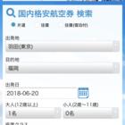 航空券.net  トップ画面
