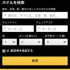 エクスペディア トップ画面