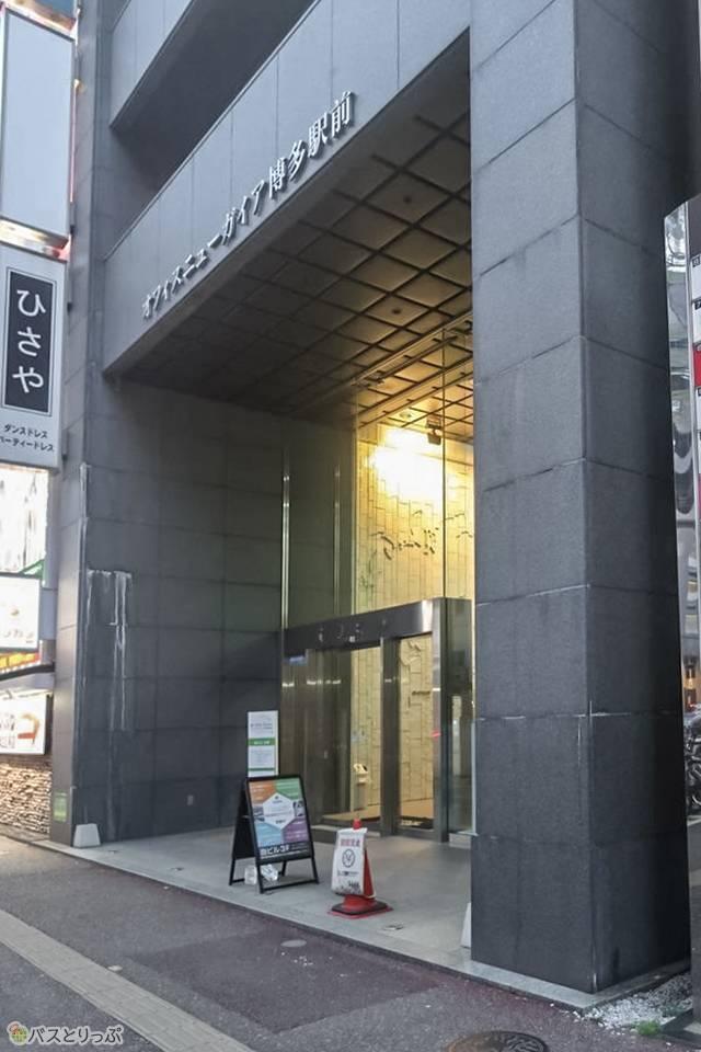 オフィスニューガイア博多駅前(五幸ビル)