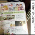 ファイルには他にも 新宿からはかた号に乗った方向けの色々なサービスの紹介が!