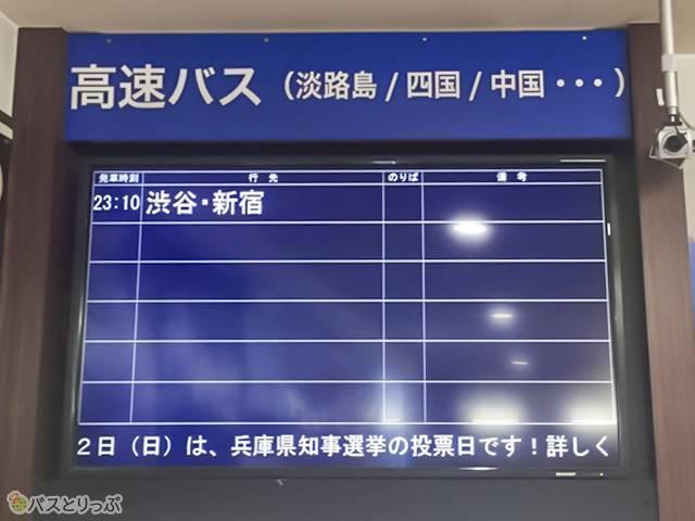 この掲示板に乗り場が表示されます