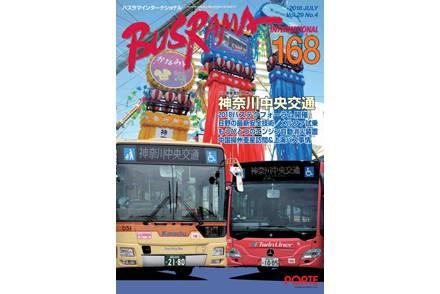 中国のバスが進化している!? 上海のバス事情とは? バス専門誌「バスラマ No.168」6/25発行