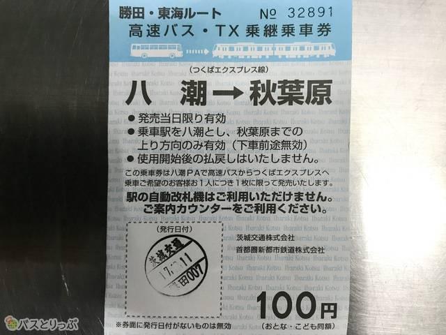 高速バス・つくばエクスプレス乗継乗車券