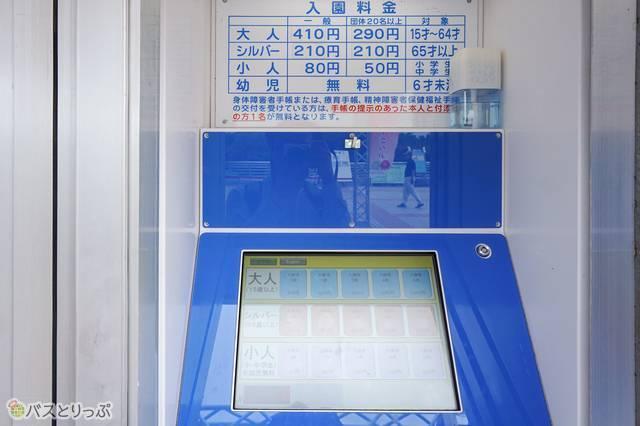 国営ひたち海浜公園の入園券売機。お金を入れて該当ボタンにタッチするだけ