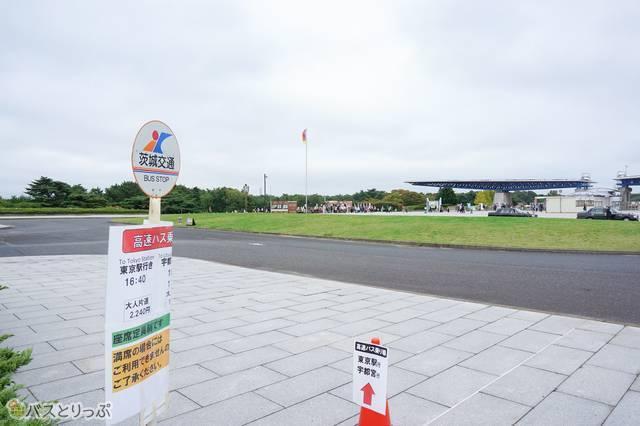 茨城交通の「海浜公園西口」バス停。ひたち海浜公園の西口からロータリを挟んだ向かいにある