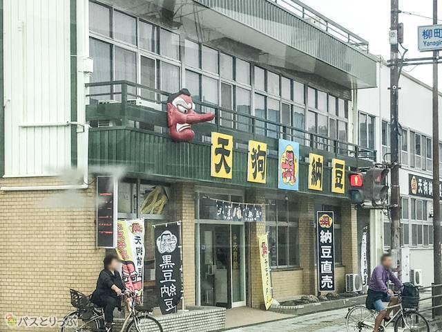 水戸市内の「天狗納豆」店舗