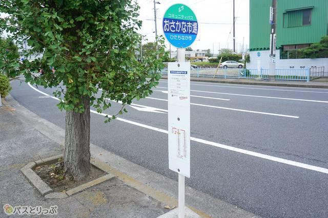 スマイルあおぞらバス「おさかな市場」バス停