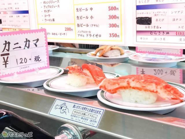 カニカマ1皿120円