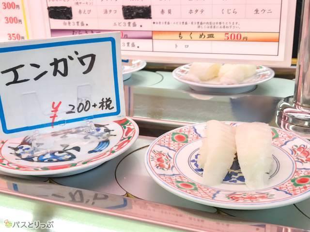 エンガワ1皿200円