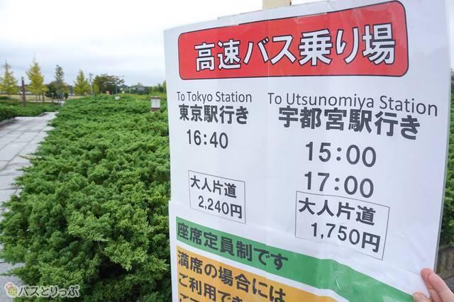 「海浜公園西口」の停留所に停まる路線は、東京駅間の1往復便と宇都宮駅間の2往復便のみ