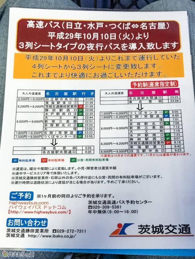 日立・水戸・つくば~名古屋の夜行バスに3列シートを導入!