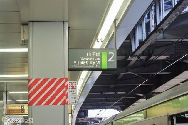 JR渋谷駅 2番ホーム