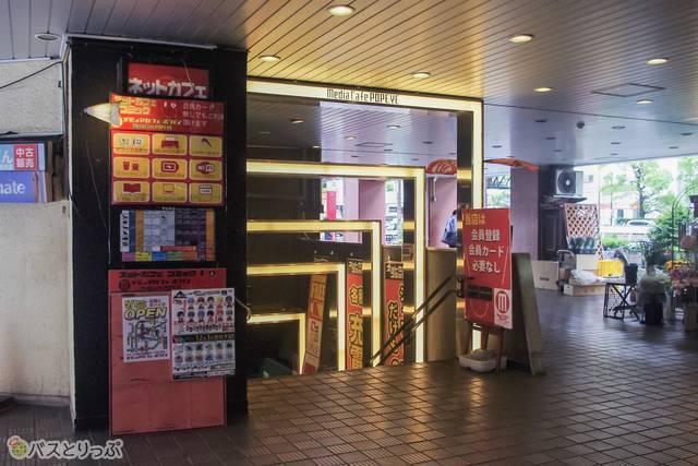 メディアカフェポパイ横浜東口店