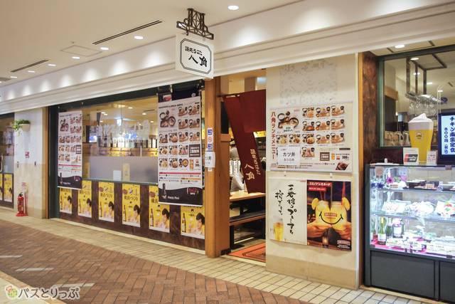 八角 横浜ポルタ店