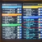 乗車時間や乗り場、空席状況も分かるバスのりばの電光掲示板