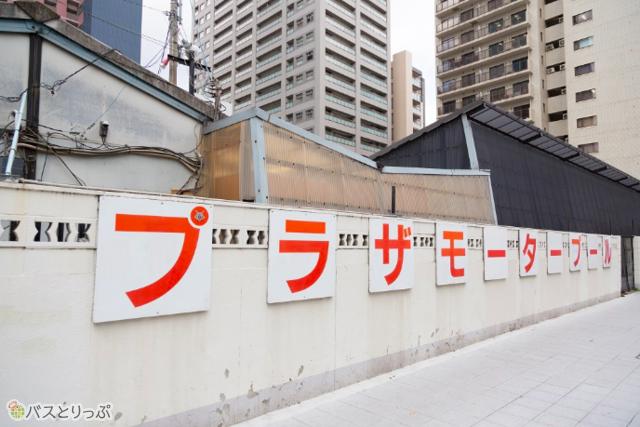 大阪梅田プラザモータープール