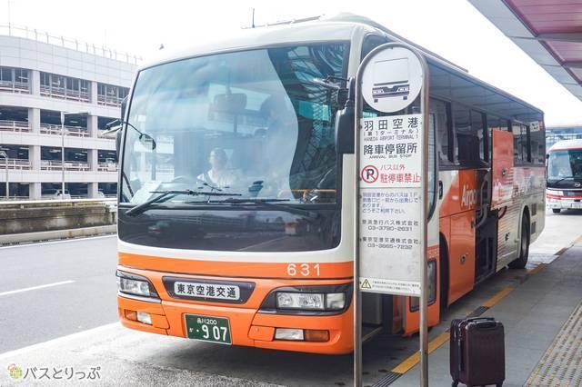 渋谷発リムジンバスが羽田空港 第1ターミナルに到着