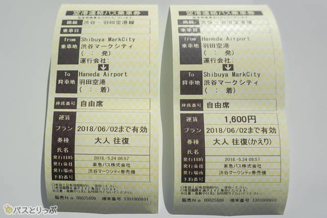 羽田空港~渋谷間リムジンバスの「往復割引乗車券」