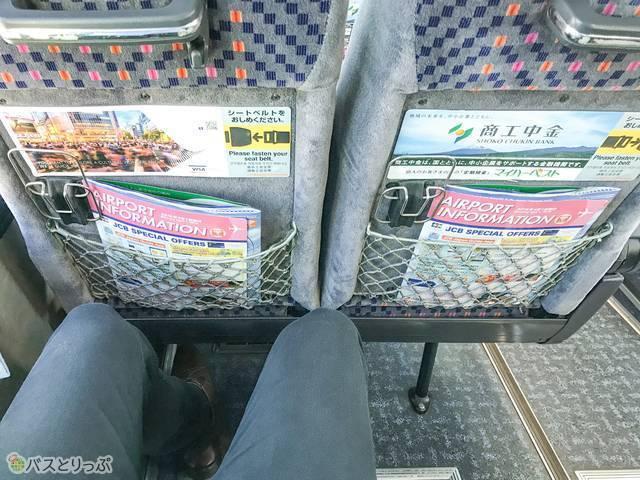 東京空港交通・渋谷~羽田空港リムジンバスのシートピッチ