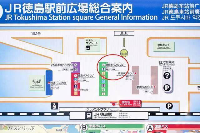 徳島駅にある「徳島市バスのりば」から出発するので注意!
